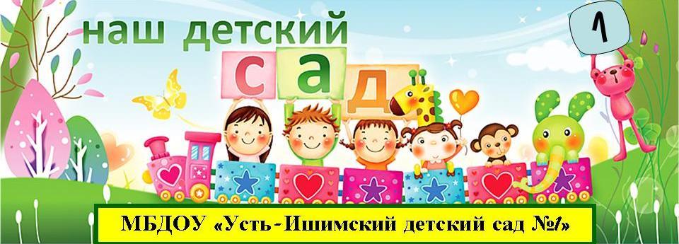 МБДОУ «Усть-Ишимский детский сад  № 1»